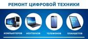Ремонт, прошивка, разблокировка компов и ноутбуков, телефонов и планшетов