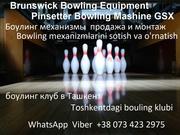 Боулинг клуб в Бухара,  продажа и монтаж боулинг клуб. АМФ+Брансвик.